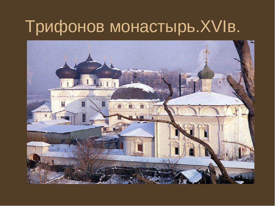 Трифонов монастырь.XVIв.