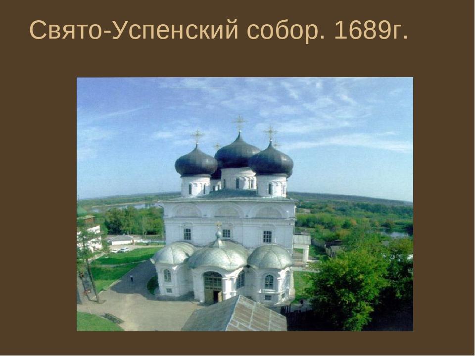 Свято-Успенский собор. 1689г.
