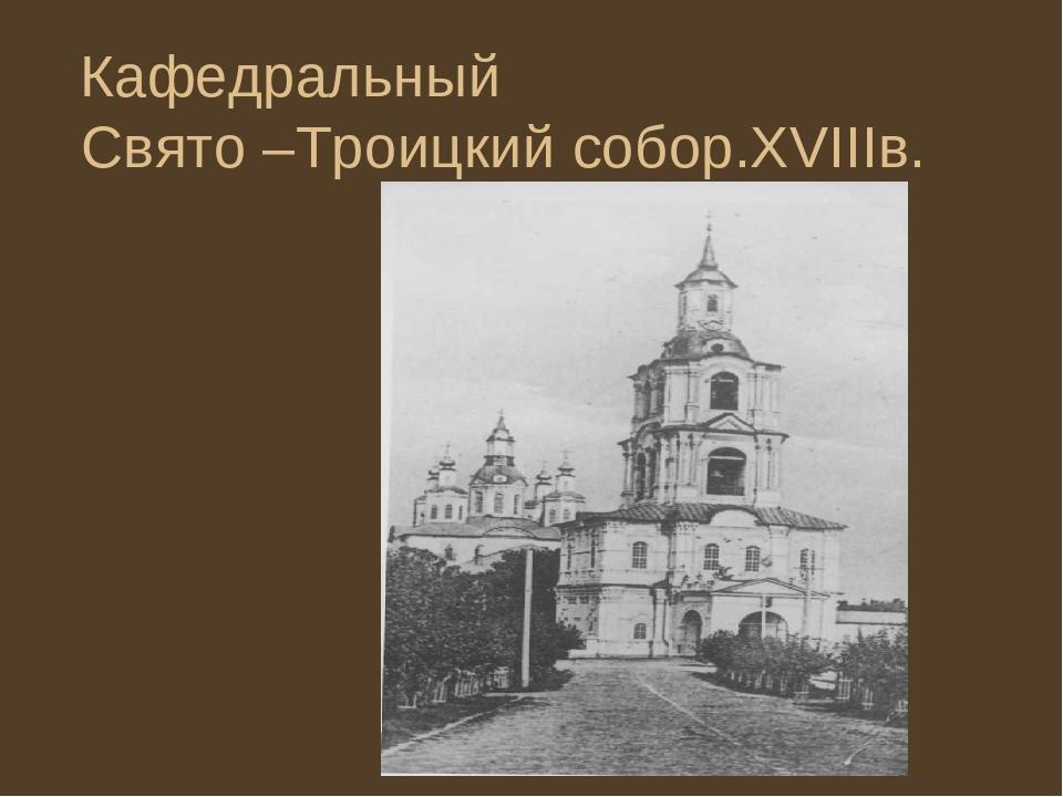 Кафедральный Свято –Троицкий собор.XVIIIв.