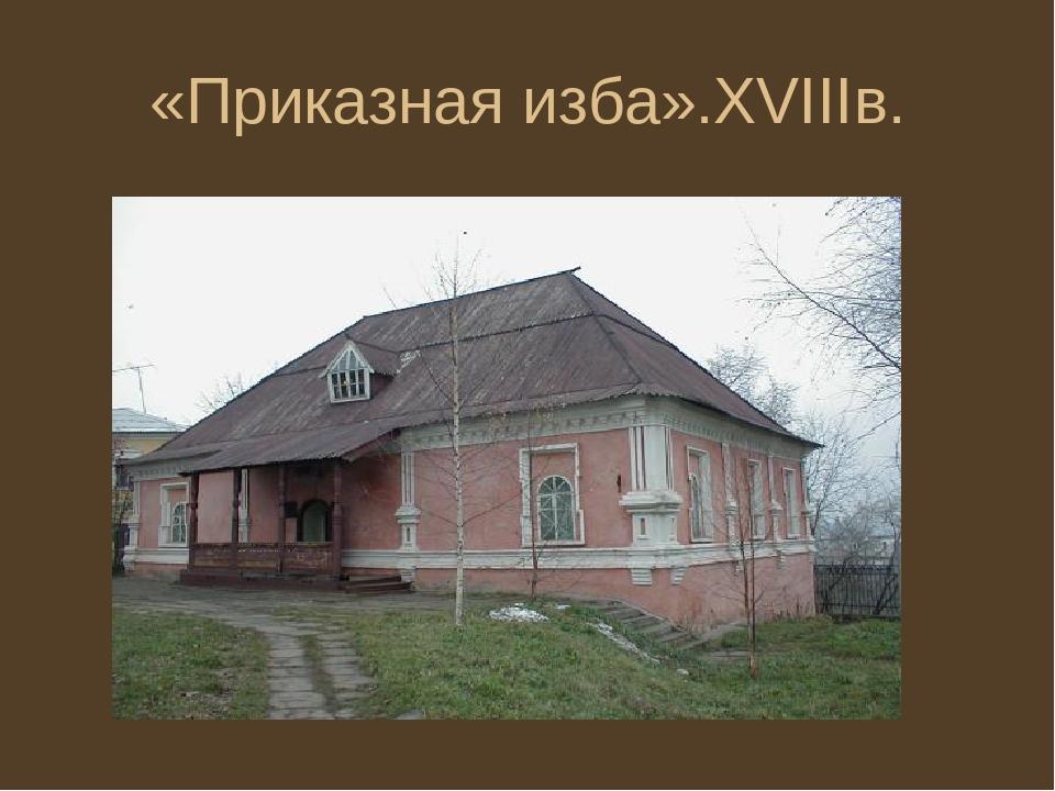 «Приказная изба».XVIIIв.