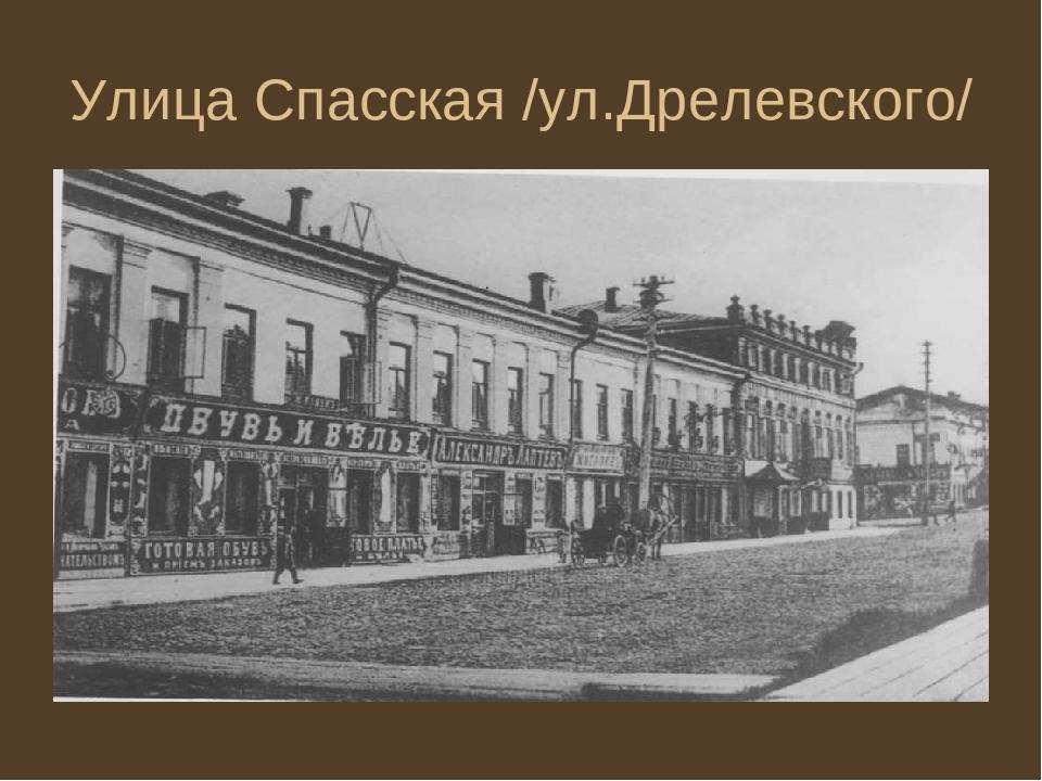 Улица Спасская /ул.Дрелевского/