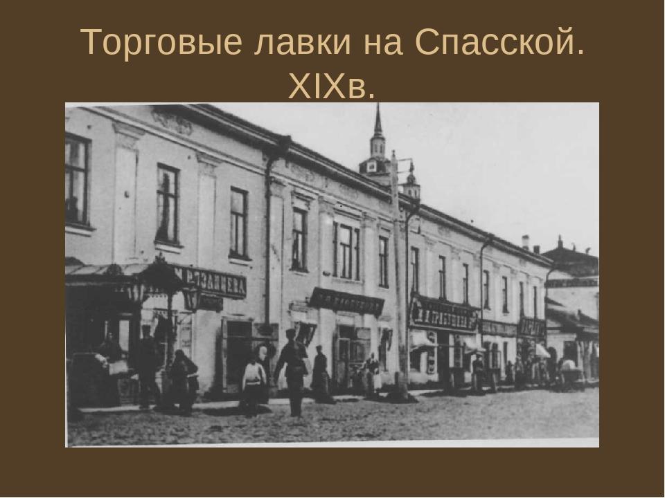 Торговые лавки на Спасской. XIXв.