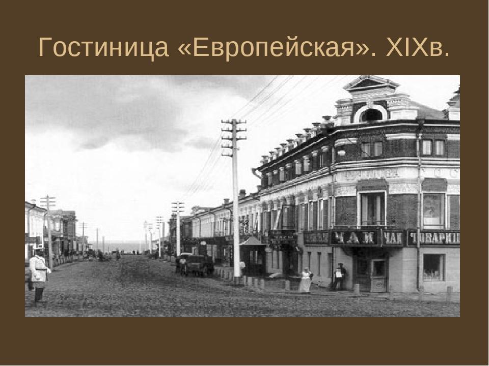 Гостиница «Европейская». XIXв.