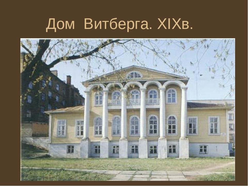 Дом Витберга. XIXв.