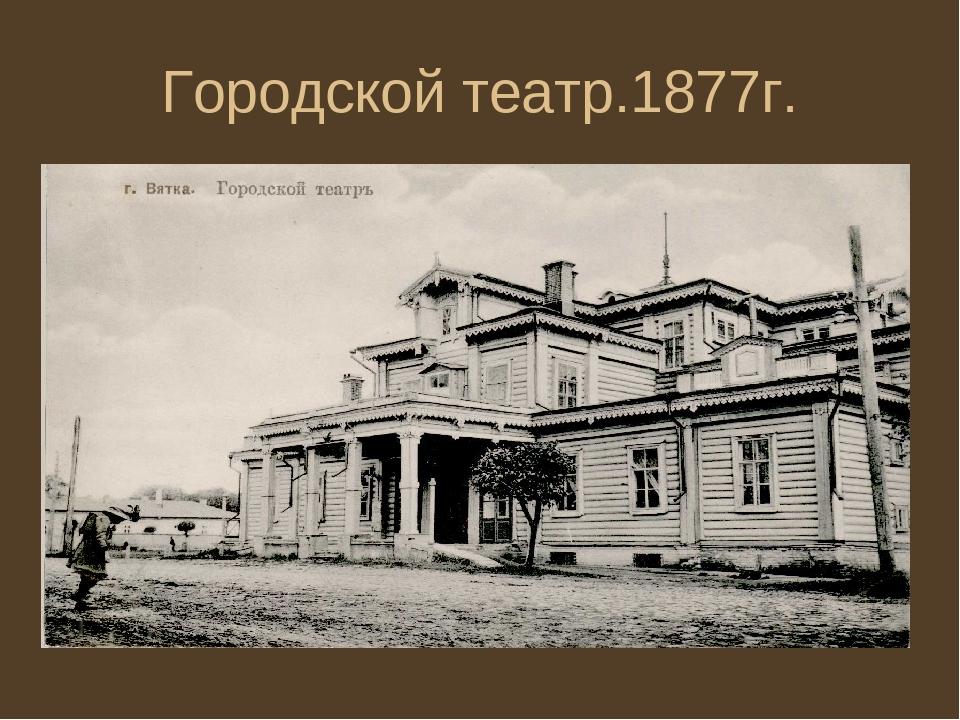 Городской театр.1877г.