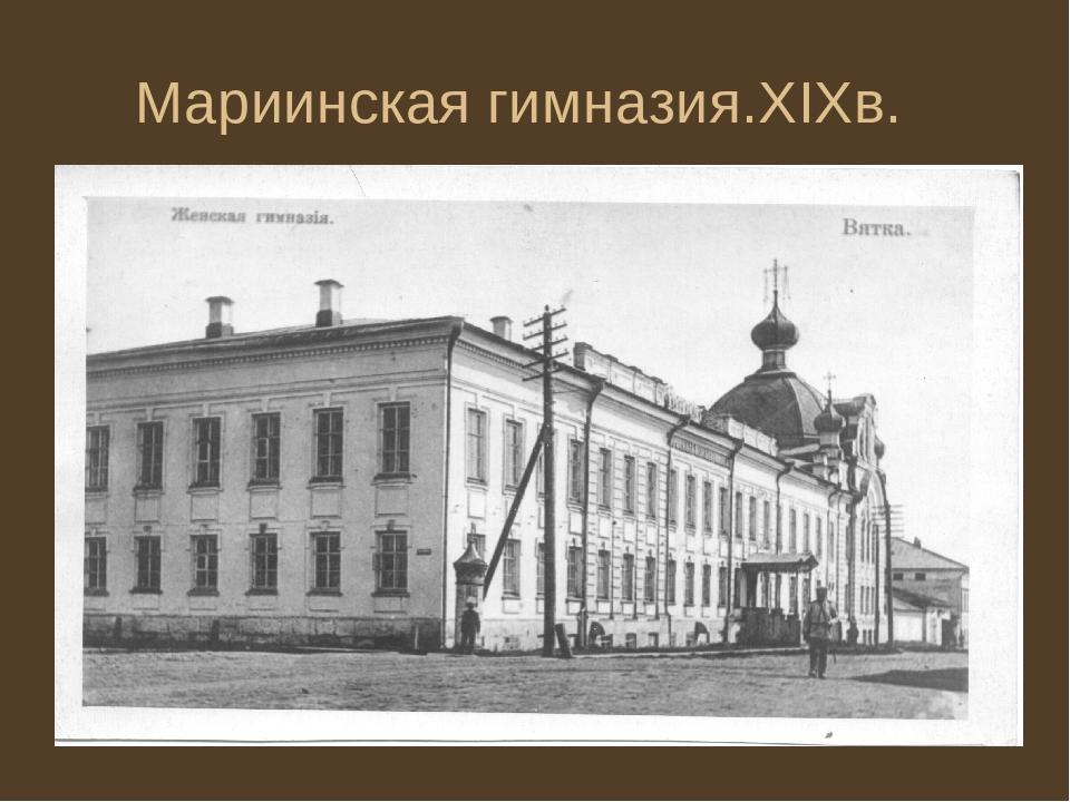 Мариинская гимназия.XIXв.