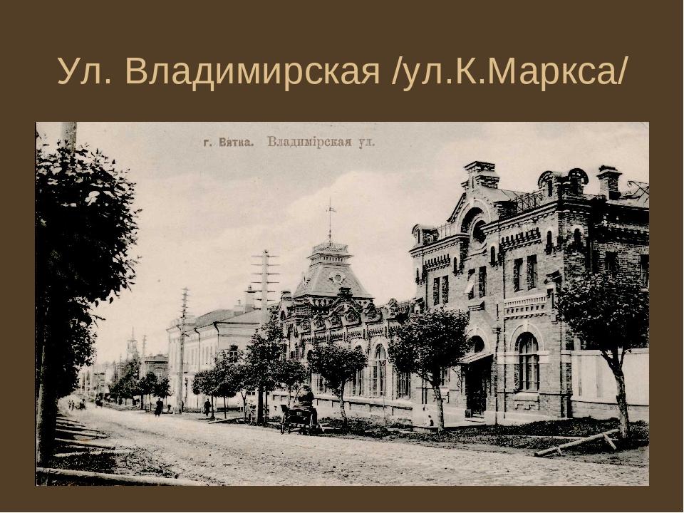 Ул. Владимирская /ул.К.Маркса/