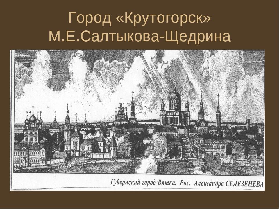 Город «Крутогорск» М.Е.Салтыкова-Щедрина