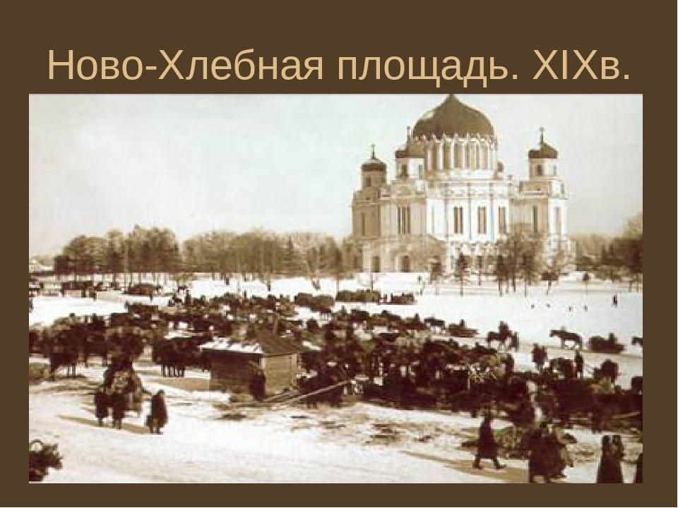 Ново-Хлебная площадь. XIXв.