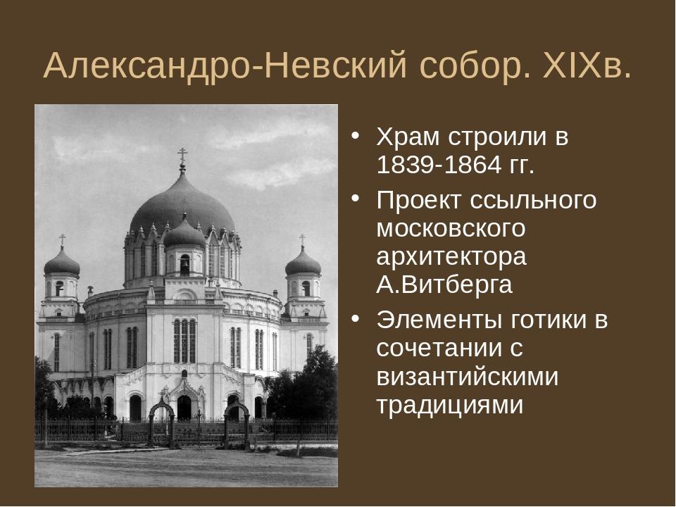 Александро-Невский собор. XIXв. Храм строили в 1839-1864 гг. Проект ссыльного...