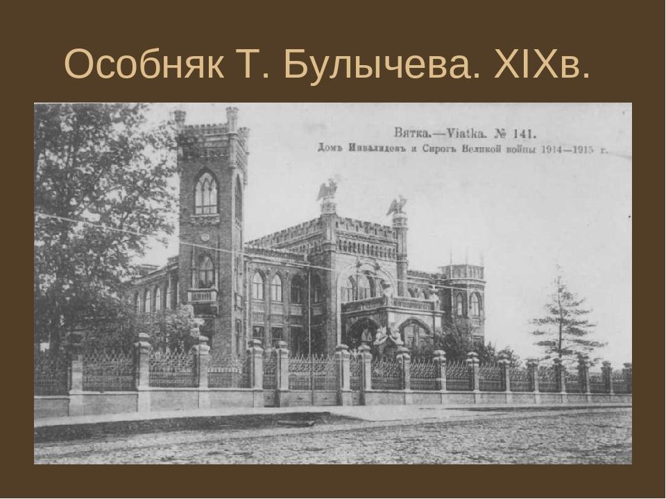Особняк Т. Булычева. XIXв.