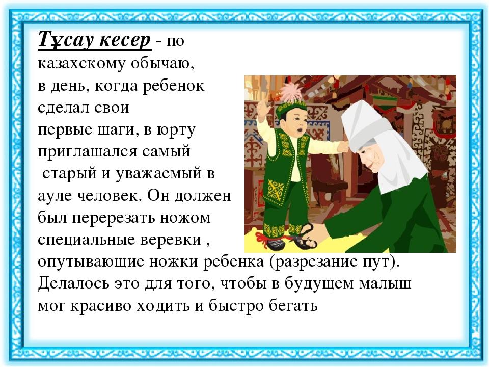 Поздравления на казахском языке для ребенка ребенку 589