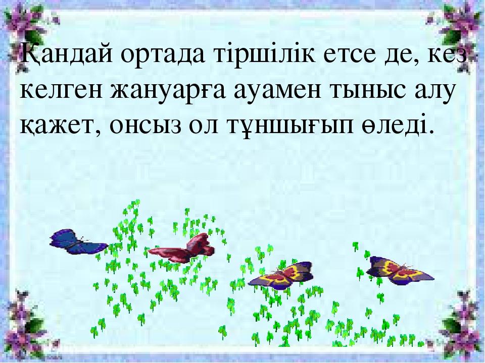 Қандай ортада тіршілік етсе де, кез келген жануарға ауамен тыныс алу қажет, о...