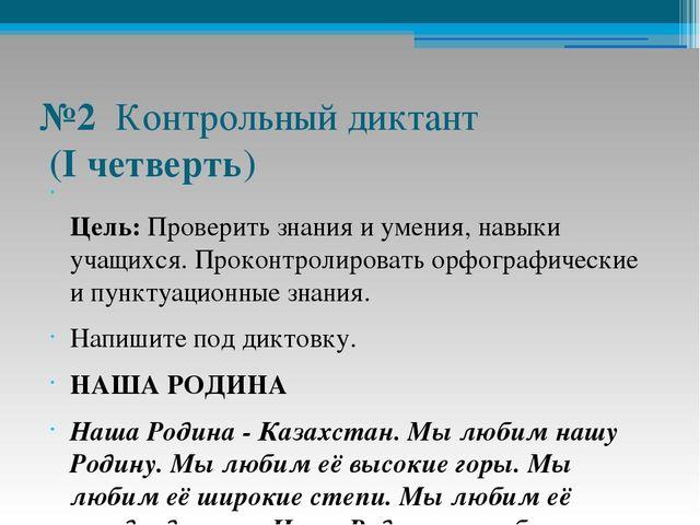 Сборник диктантов для класса казахской школы №2 Контрольный диктант І четверть Цель Проверить знания и умения навыки