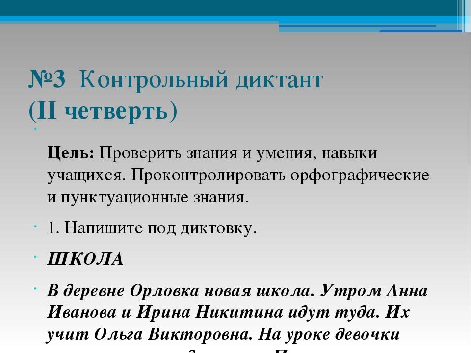 Сборник диктантов для класса казахской школы слайда 5 №3 Контрольный диктант ІІ четверть Цель Проверить знания и умения навыки