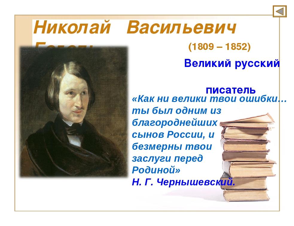 Великие русские писатели и их произведенья