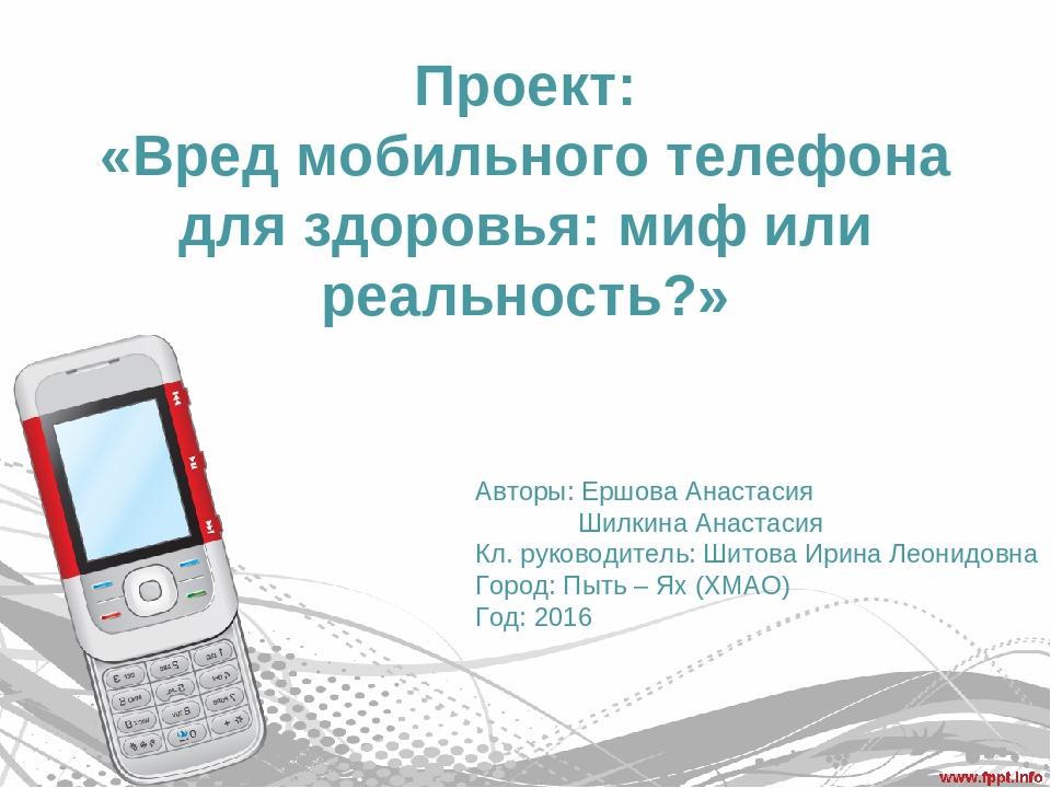 Реферат о вреде телефона 5218