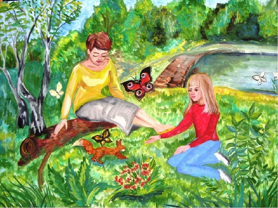 Рисунки на тему жизнь прекрасна когда она безопасна