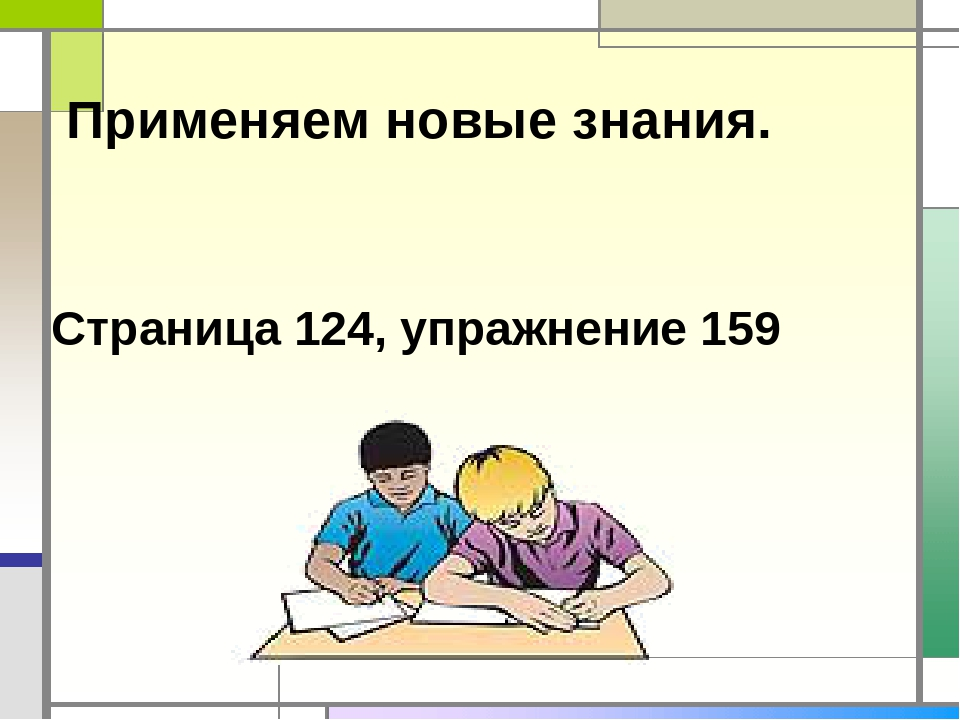 Применяем новые знания. Страница 124, упражнение 159