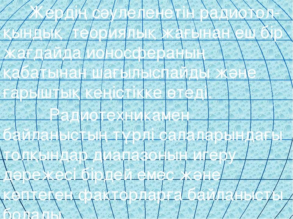 Жердің сәулеленетін радиотол-қындық теориялық жағынан еш бір жағдайда ионосф...