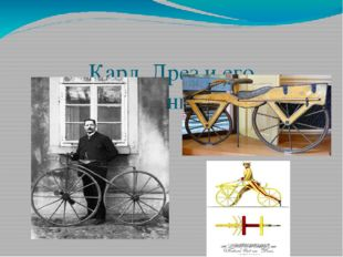 Карл Дрез и его изобретение.1817г.