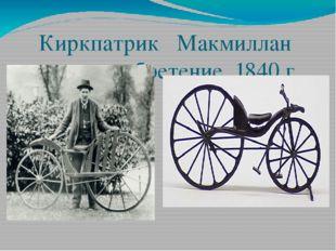 Киркпатрик Макмиллан и его изобретение. 1840 г.