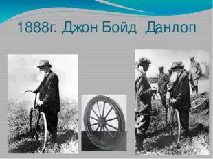 1888г. Джон Бойд Данлоп