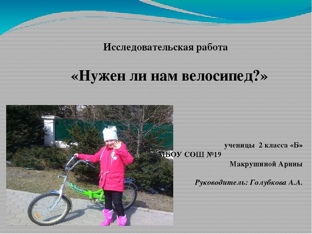 Исследовательская работа «Нужен ли нам велосипед?» ученицы 2 класса «Б» МБОУ...