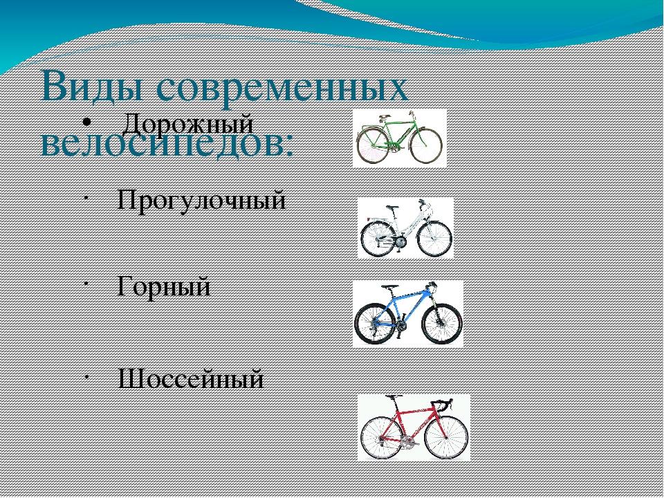 Виды современных велосипедов: Дорожный Прогулочный Горный Шоссейный