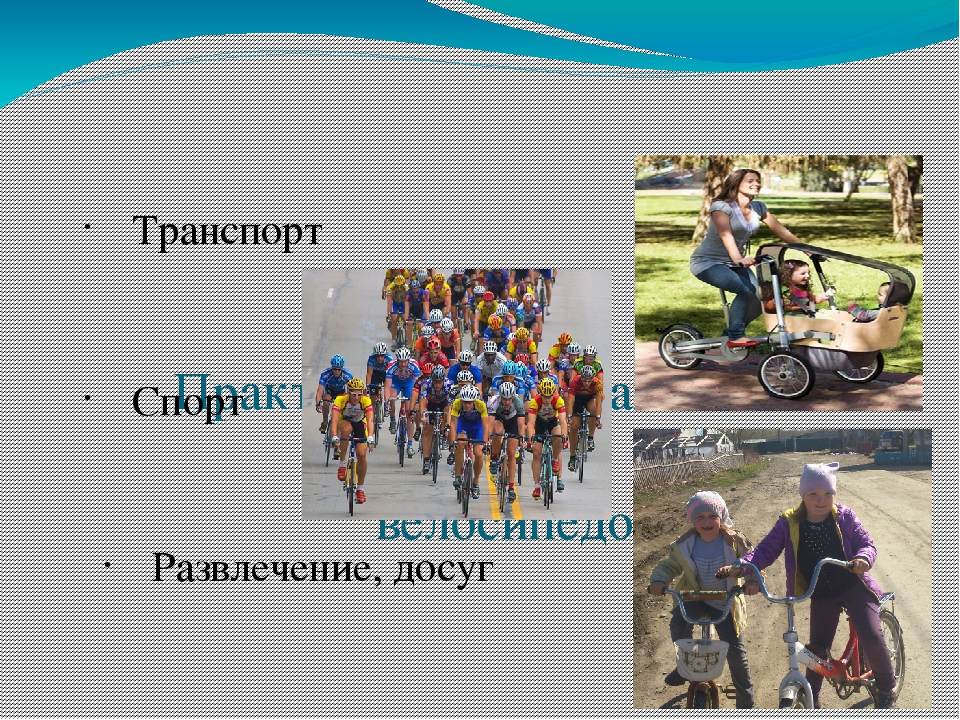 Практическая направленность велосипедов: Транспорт Спорт Развлечение, досуг