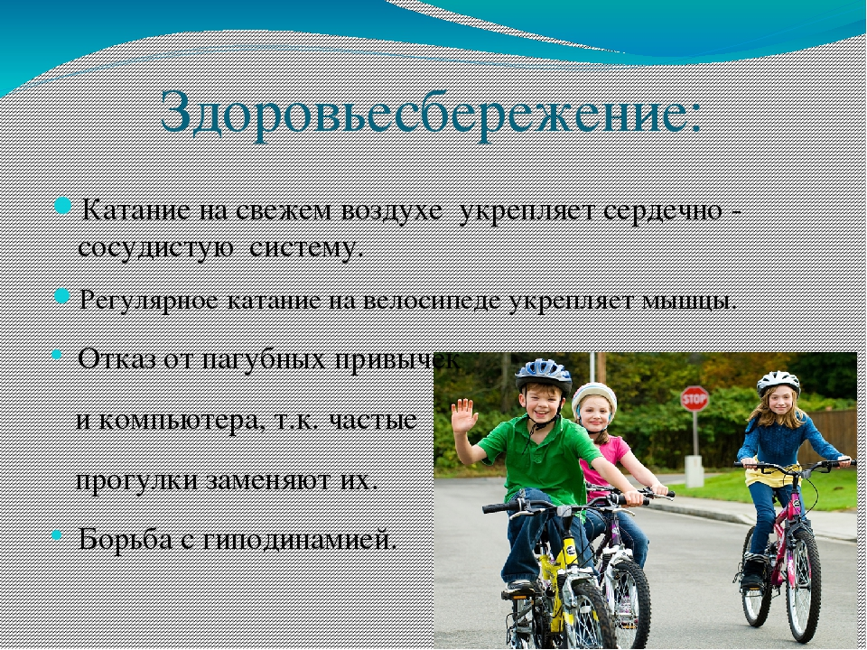 Здоровьесбережение: Катание на свежем воздухе укрепляет сердечно - сосудистую...