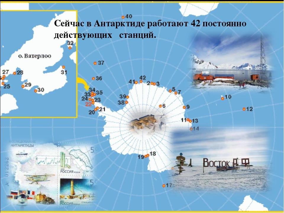 Сейчас в Антарктиде работают 42 постоянно действующих станций.