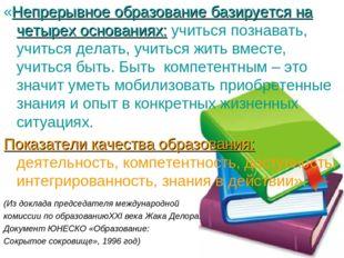 «Непрерывное образование базируется на четырех основаниях: учиться познавать,