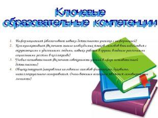 Информационная (обеспечивает навыки деятельности ученика с информацией) Комм