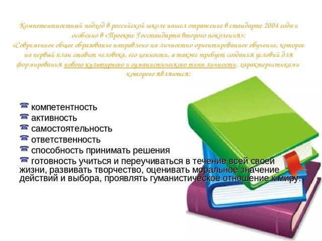 Компетентностный подход в российской школе нашел отражение в стандарте 2004 г...