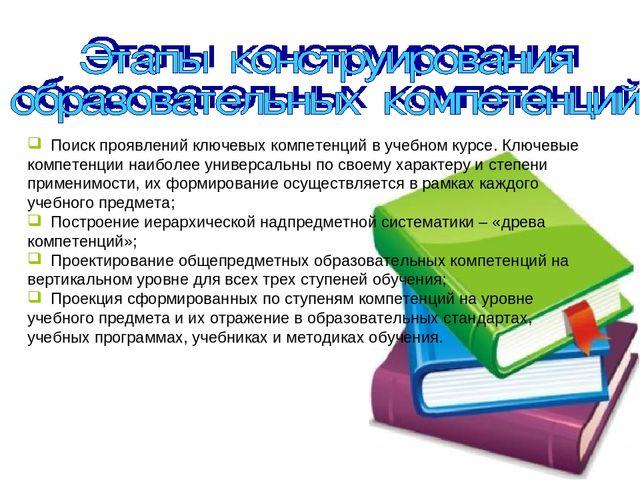 Поиск проявлений ключевых компетенций в учебном курсе. Ключевые компетенции...