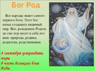 Все народы знают самого первого бога. Этот бог начал создавать видимый мир.