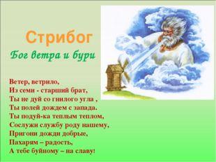 Стрибог Бог ветра и бури Ветер, ветрило, Из семи - старший брат, Ты не дуй со