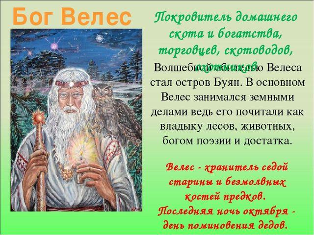 Бог Велес Волшебной обителью Велеса стал остров Буян. В основном Велес занима...