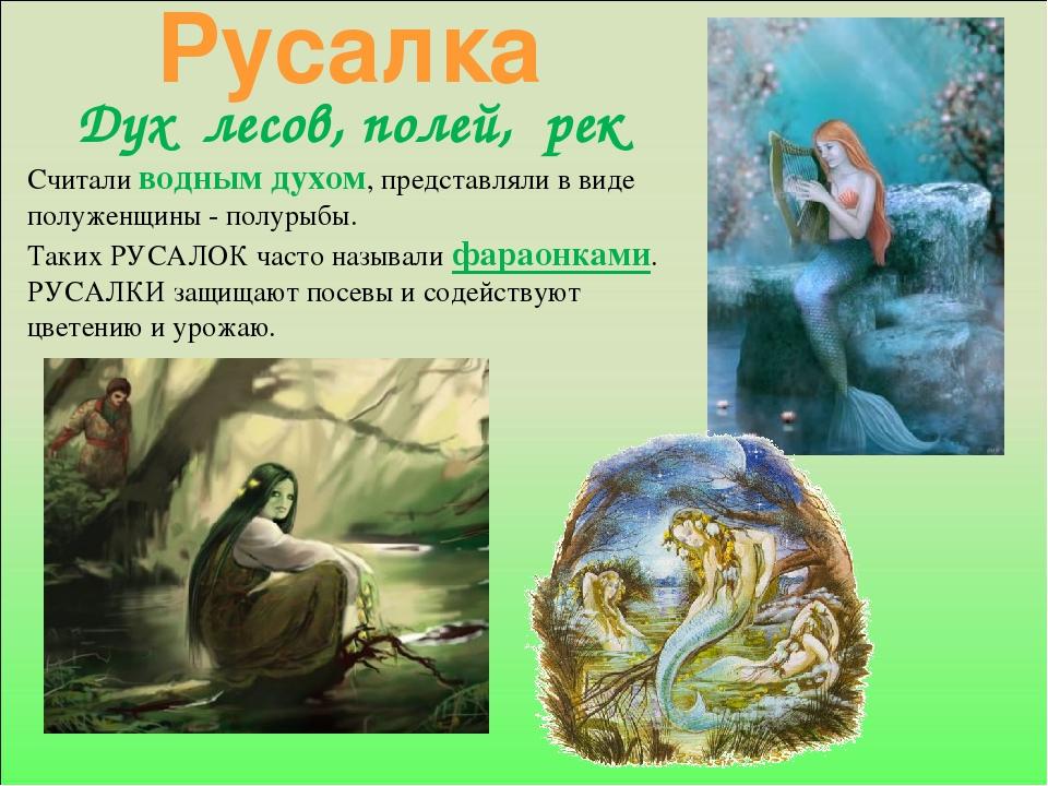 Русалка Дух лесов, полей, рек Считали водным духом, представляли в виде полуж...