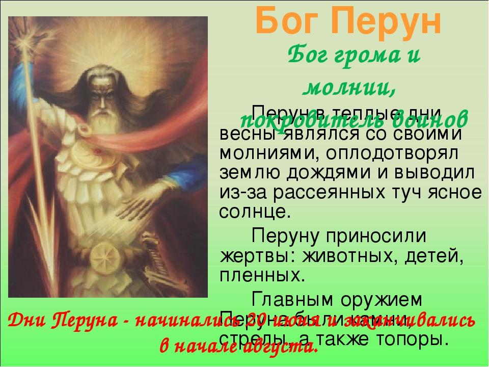 Бог Перун Перун в теплые дни весны являлся со своими молниями, оплодотворял з...