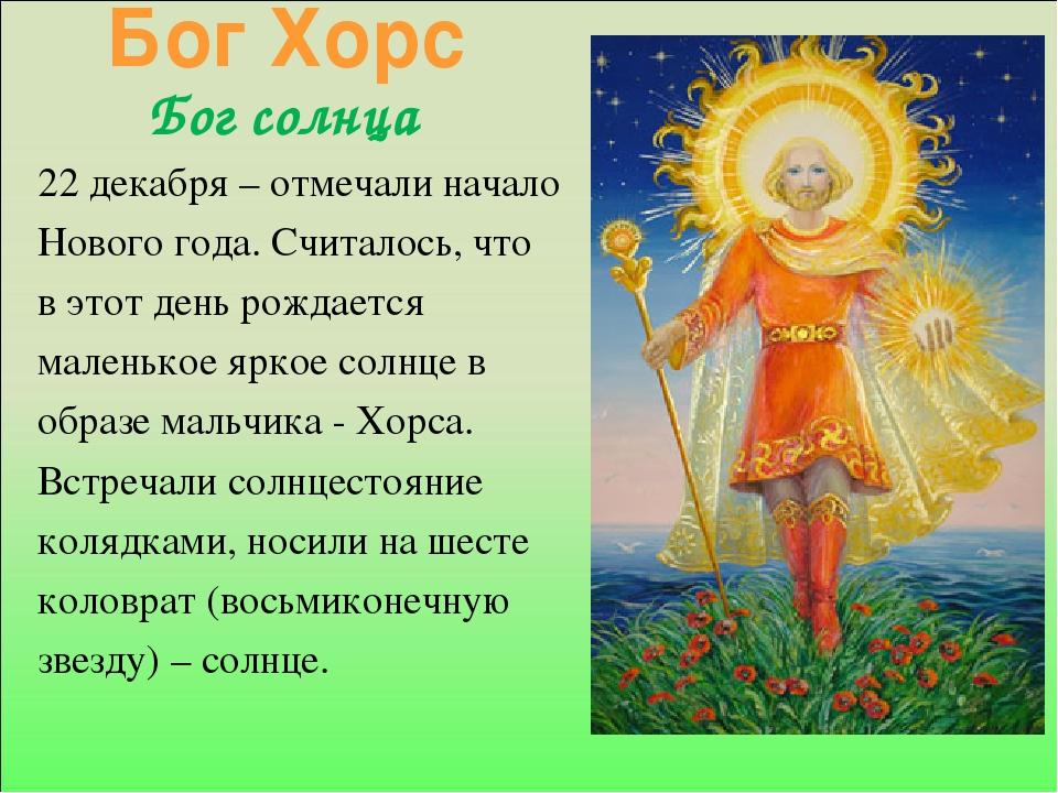 22 декабря – отмечали начало Нового года. Считалось, что в этот день рождаетс...