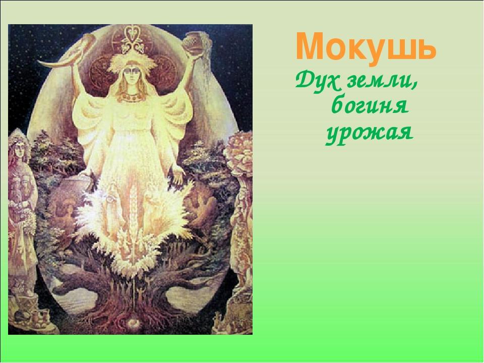 Дух земли, богиня урожая Мокушь