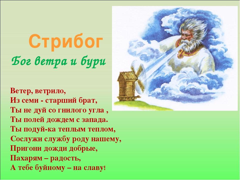Стрибог Бог ветра и бури Ветер, ветрило, Из семи - старший брат, Ты не дуй со...