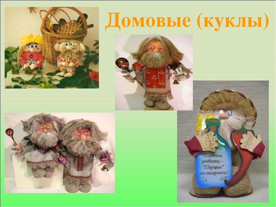 Домовые (куклы)