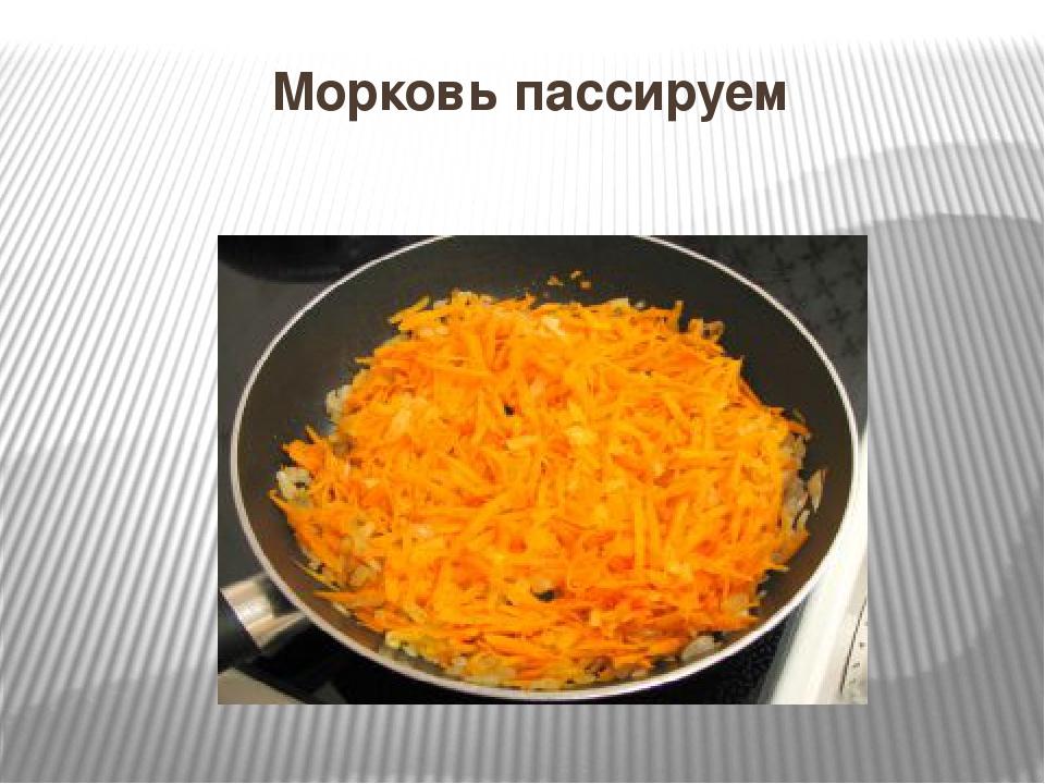 Морковь пассируем