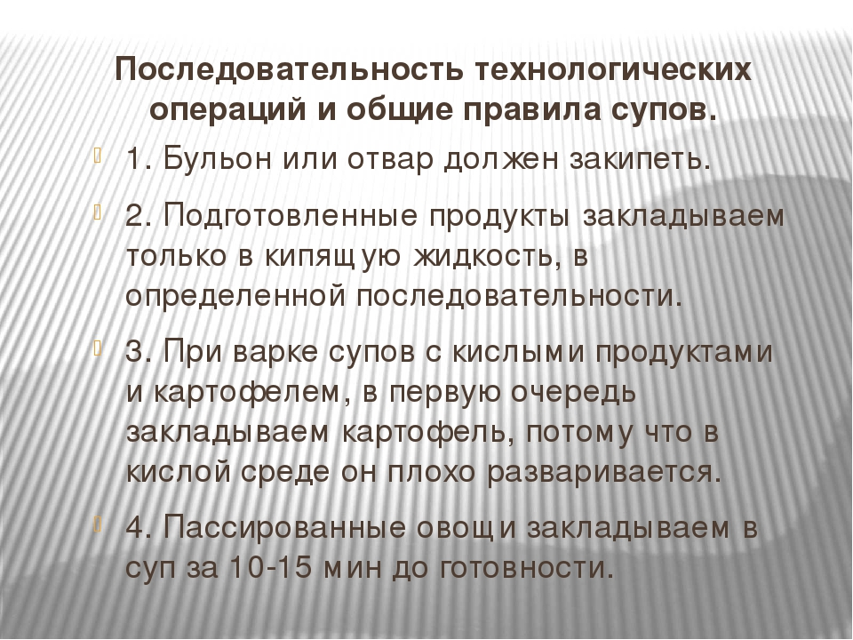 Последовательность технологических операций и общие правила супов. 1. Бульон...