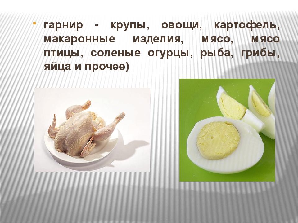 гарнир - крупы, овощи, картофель, макаронные изделия, мясо, мясо птицы, соле...