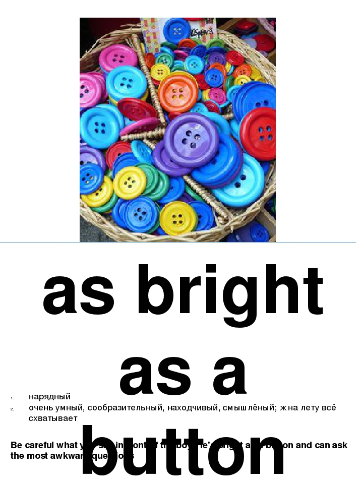 as bright as a button нарядный oчeнь умный, cooбpaзитeльный, нaxoдчивый, cмыш...