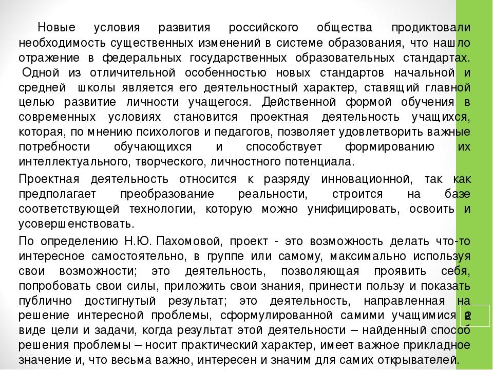 Новые условия развития российского общества продиктовали необходимость сущес...